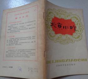 北京小吃:书架1