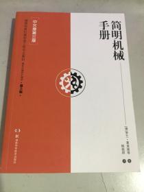 简明机械手册(中文版第3版)