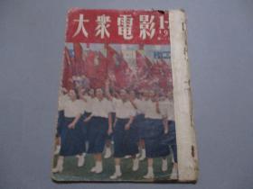 大众电影(1952年1-2期合刊)