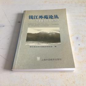 钱江外苑论丛:大学英语教学与研究