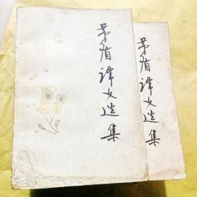 A102065 茅盾譯文選集(上、下 兩冊全)