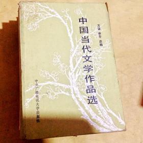 A102709 中国当代文学作品选
