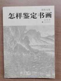 稀缺书正版    张珩文集怎样鉴定书画 张珩 上海书画出版社
