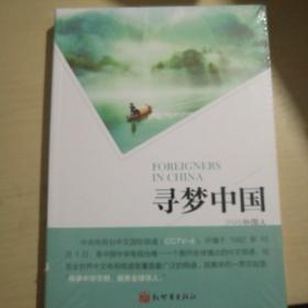 寻梦中国(中文版)