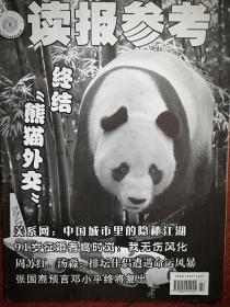 """《读报参考》,封面大熊猫,《终结""""熊猫外交""""》,中国人比以前快乐吗,"""