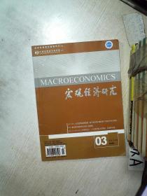 宏观经济研究 2020 3                               .