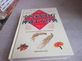 中国家庭自疗神效千方经典   库2