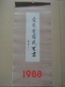 挂历 1988年爱新觉罗画选(13张全)