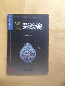 中国古玩鉴识系列:鉴识彩绘瓷