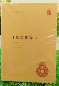 日知录集释(精)--中华国学文库 (全三册)