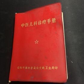 中医儿科诊疗手册