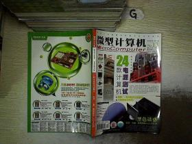微型计算机 2003 13