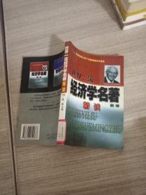 世界一流经济学名著精 读 下卷