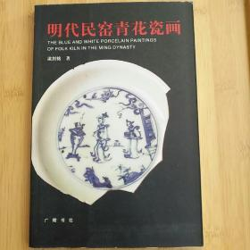 明代民窑青花瓷画