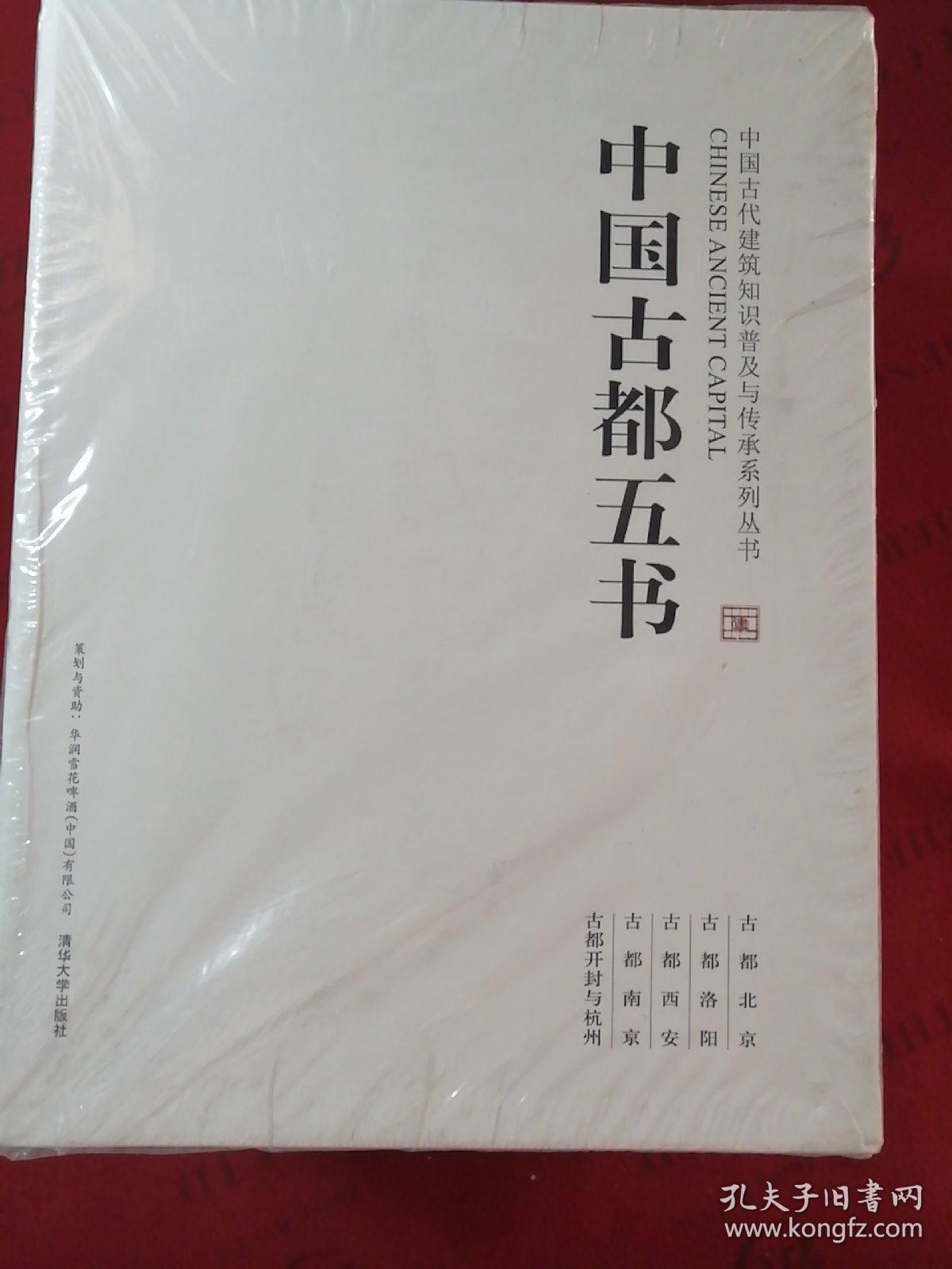 中国古都五书(全五册)【带塑封】