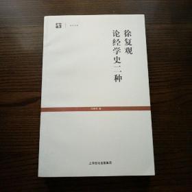 世纪文库:徐复观论经学史二种