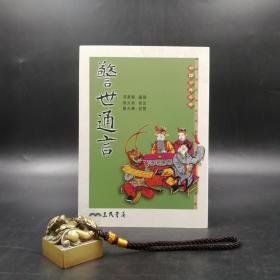 台湾三民版   冯梦龙-编撰、徐文助-校注、缪天华-校阅《警世通言》(锁线胶订)