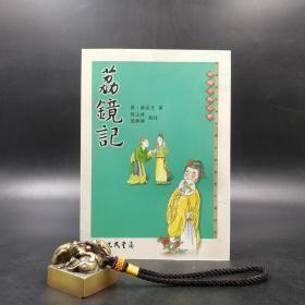 台湾三民版  无名氏 著;赵山林、赵婷婷 校注《荔镜记》(锁线胶订)