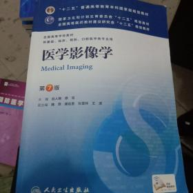 十二五普通高等教育本科国家级规划教材·医学影像学(第7版)