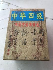 中华四经:中国古经典译注