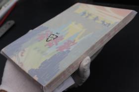 3444民國佳品 新文學精品 民國38年 百新書店版 張恨水著 長篇小說《秘密谷》精美封面插圖