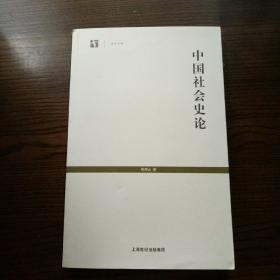 世纪文库:中国社会史论