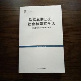世纪文库:马克思的历史、社会和国家学说:马克思的社会学的基本要点