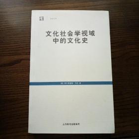 世纪文库:文化社会学视域中的文化史