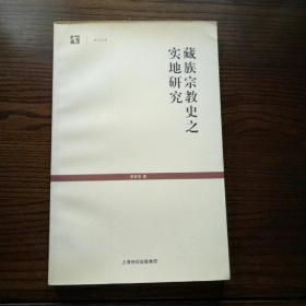 世纪文库:藏族宗教史之实地研究