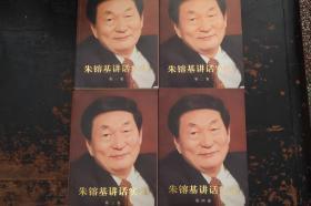 朱镕基讲话实录(四卷全)