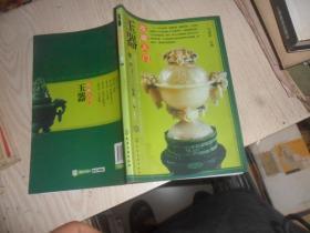 玉器收藏入门 (刘道荣  著) 16开 正版现货