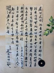 民国老家书 书信一张 (赵均福用笺)
