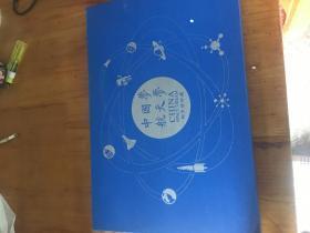 中国梦 航天梦 CHINA SPACE DREAM 邮币钞珍藏册
