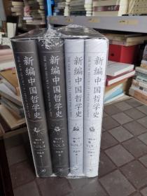 新编中国哲学史(增订本 套装全三卷共4册)