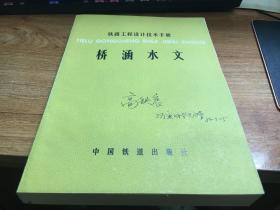 铁路工程设计技术手册 桥涵水文 中国铁道