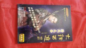 大话西游 2 骑天大圣(全新资料篇2CD+10张精美大话牌卡片)