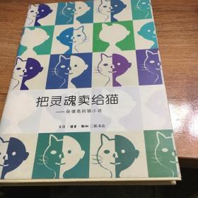 把灵魂卖给猫:徐德亮的猫小说