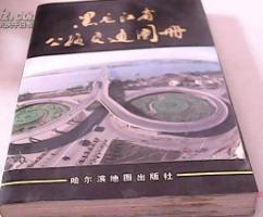黑龙江省公路交通图册