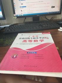 天一教育·2014广东省普通高等学校专插本招生考试应试专用教材:高等数学