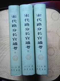 宋代路分长官通考(全三册)