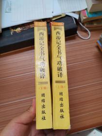 《西游记》全书气功破译(上下册)