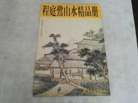 程庭鹭山水精品册    一版一印