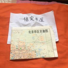 2开 北京市区交通图(78年版 84年印)