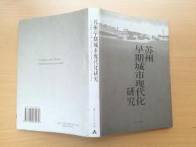 苏州早期城市现代化研究 99年1版1印 精装本