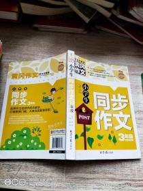 小学生同步作文3年级/黄冈作文