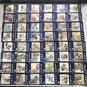 三国演义连环画48本全套79版小人书