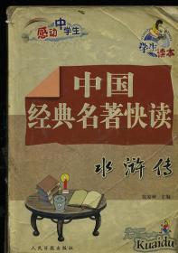 中国经典名著快读 水浒传