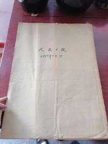1954年元月(3一31号)。《人民日报》合订本。有抗美援朝专刊多页(每星期日加两版)。