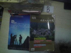 北京人文地理2009增刊地图 .