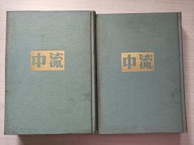 《中流》第一卷1-12+第二卷1-10【两册合售】(馆藏,民国杂志精装影印本)
